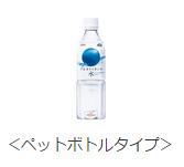アルカリ飲料ペットボトルタイプ